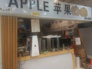 北京杰萊仕計算機銷售中心