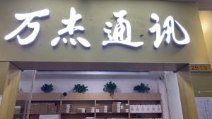 郑州少三通讯器材有限公司