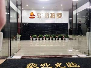 深圳乐拍拍卖有限公司