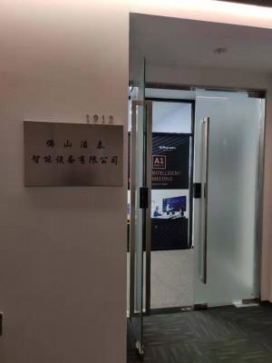佛山浩泰智能設備有限公司