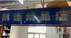 南京品辰數碼科技