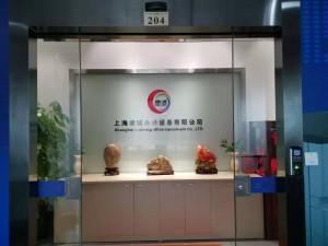 上海肃诚办公设备有限公司