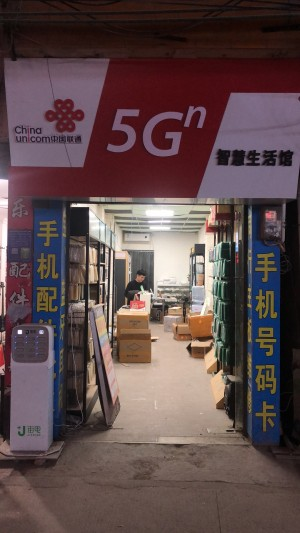 廣州市白云區云城東鋒器材店