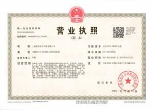 上海智兔電子科技有限公司