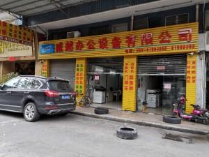 廣州市威越辦公設備有限公司