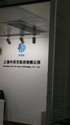 上?;芎特S科技有限公司