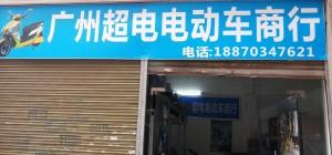 广州超电瞬充