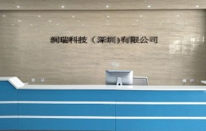 潤瑞科技(深圳)有限公司