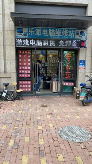 杭州樂派電腦租賃