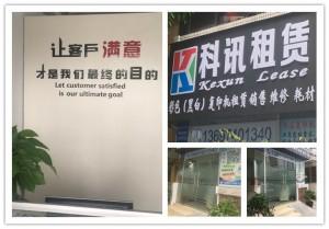 廣州市天河科訊辦公設備服務中心