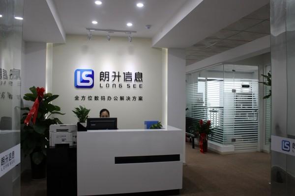 长沙朗升信息技术有限公司