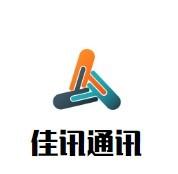 绍兴市越城区佳讯通讯器材商行