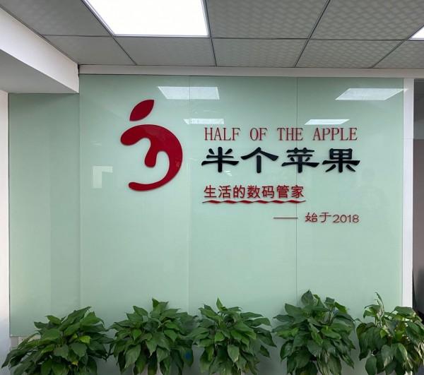 半个苹果-生活的数码管家