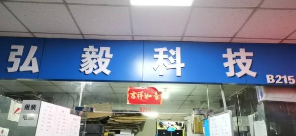 郑州弘毅电脑租赁