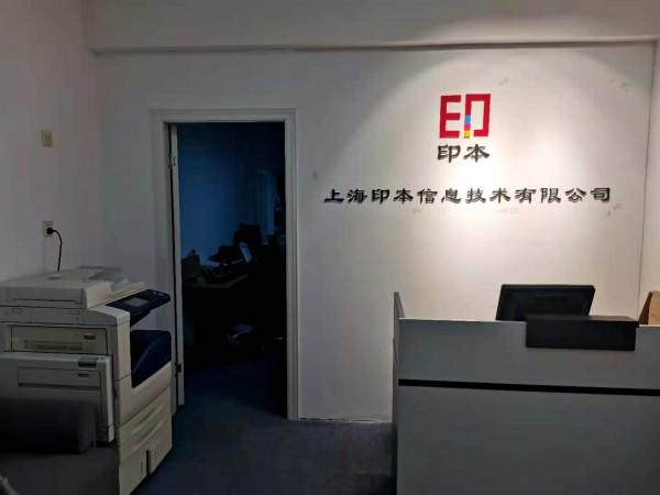 上海印本信息技术有限公司