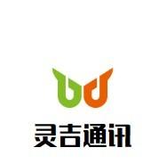 绍兴越城区灵吉通讯器材经营部