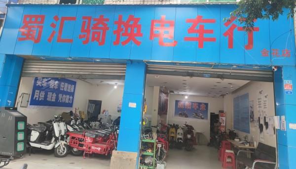四川易骑电力销售有限公司