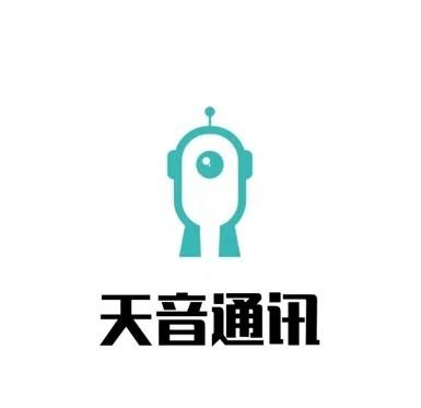 绍兴市越城区天音通讯器材商行