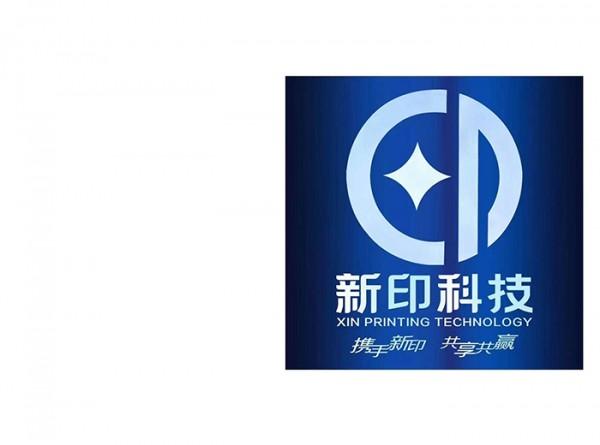 武汉新印办公设备租赁