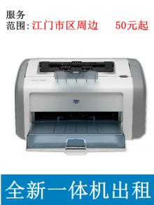 超低价全新打印机出租