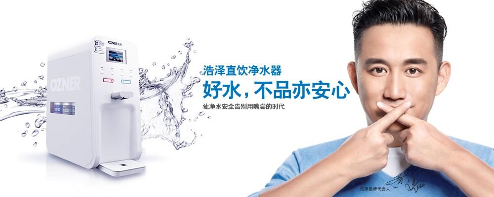 浩泽家用直饮净水器租赁,长沙运营中心  湖南总仓