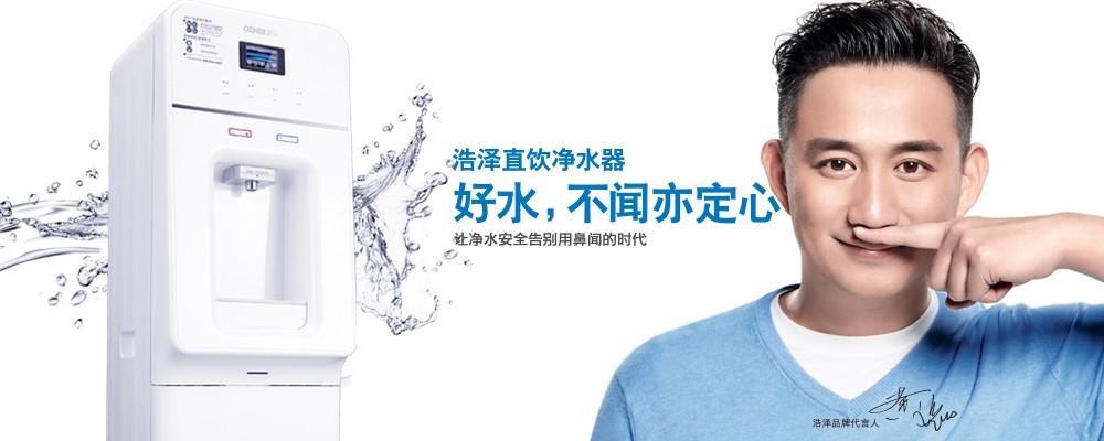 浩泽净水器租赁长沙运营中心,浩泽净水器出租湖南总仓
