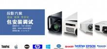 广州/出租LED-出租音响-出租电视机-出租投影机