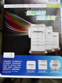爱普生彩色商用墨仓式数码复印机