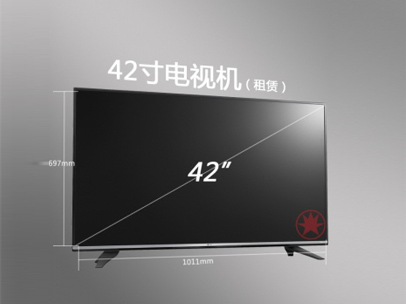 电视机租赁 42寸 租赁