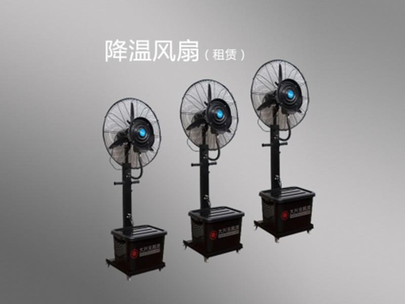 降溫風扇 租賃自提 150cm