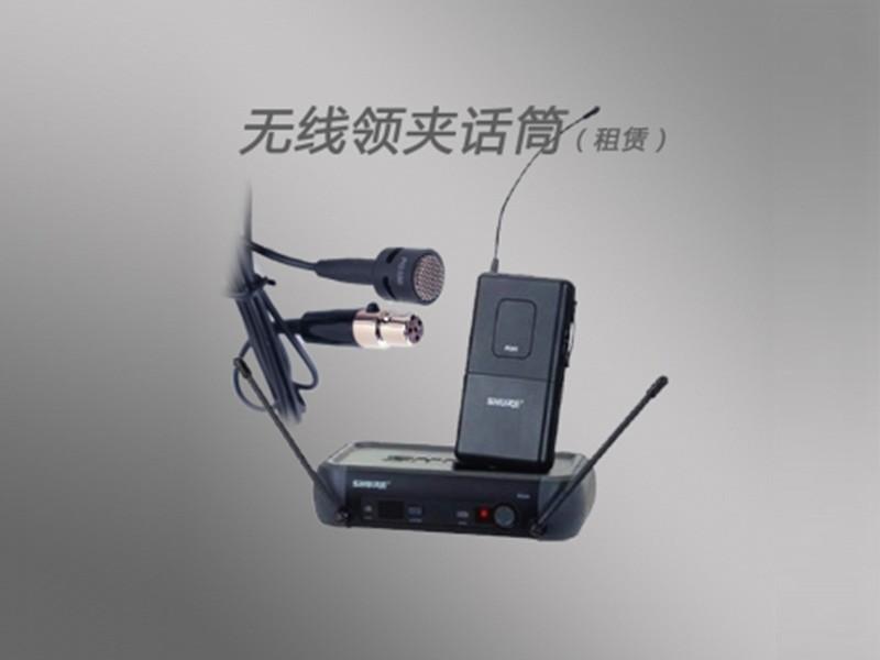 無線話筒租賃 領夾無線話筒