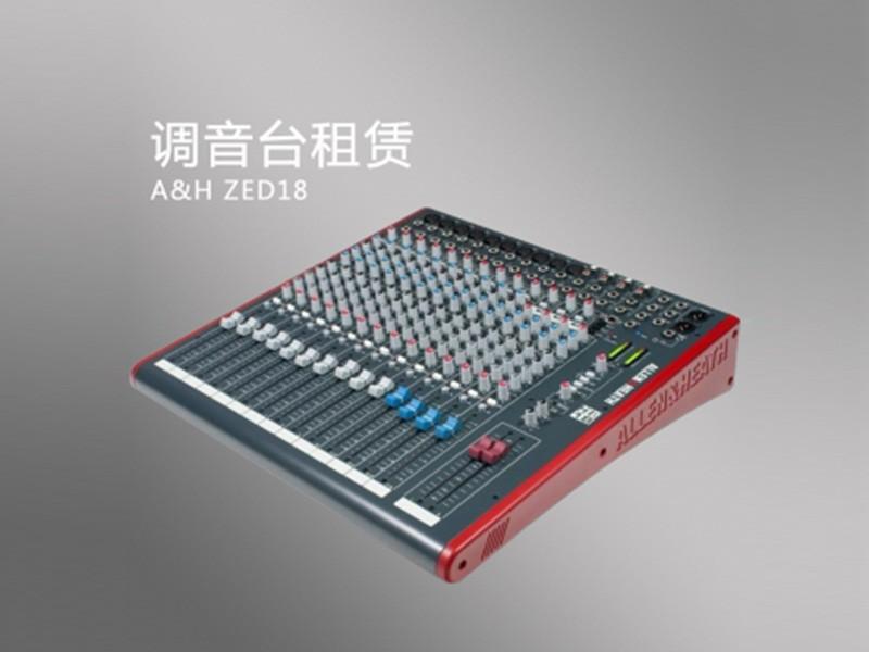 调音台租赁 AH- ZED18模拟调音台 自提租赁