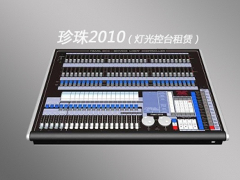 珍珠2010控制台/舞台灯光控制台灯光调光台 租赁+安装+执行 珍珠2010