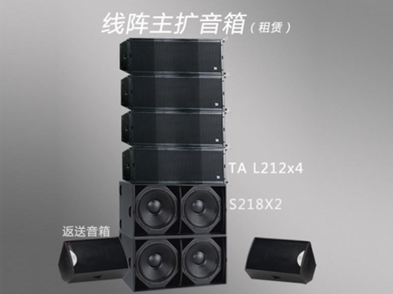 TA-L212*8 S218*2 F15*2 (线阵主扩音箱+低音炮租赁+返听) 租赁