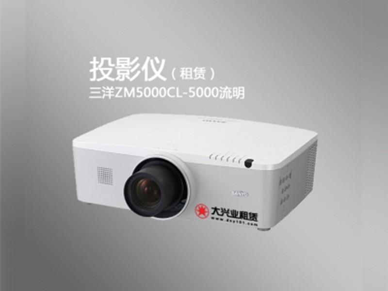 5000流明投影仪租赁