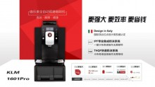 武漢全自動現磨咖啡機辦公室租賃一鍵卡布奇諾咖啡,升級版