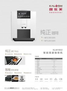 武漢全自動現磨咖啡機辦公室租賃一鍵美式/意式咖啡,經濟高效