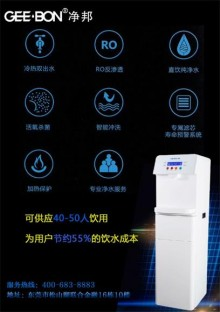 东莞商用净水器租赁