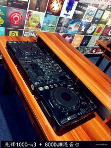 重慶+DJ混音臺