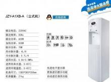 浩泽A1XB-A商用直饮机