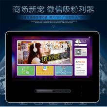 杭州+印立的+台式21.5+微信打印机