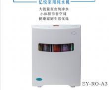 郑州亿悦EY-RO-A3家庭用水