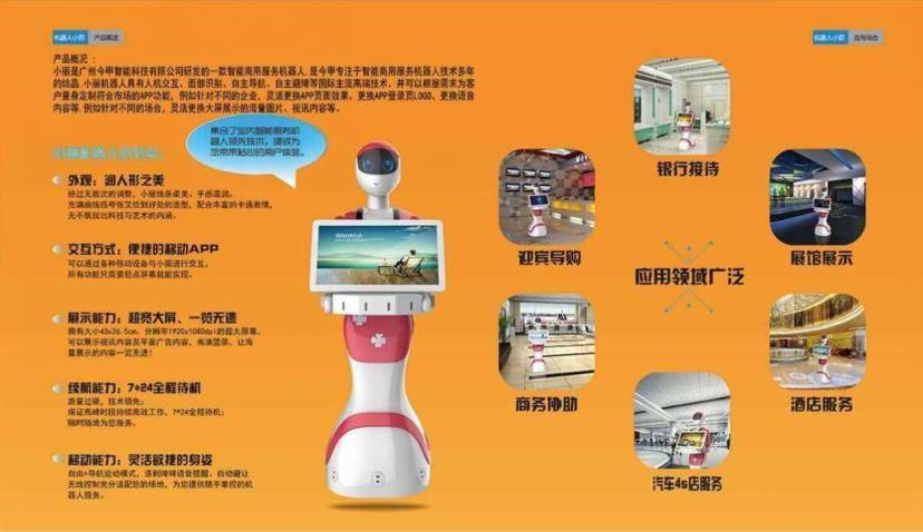 广州今甲机器人