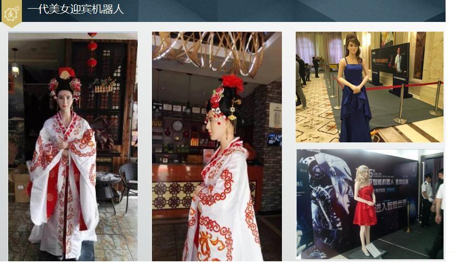 广州市美女迎宾机器人