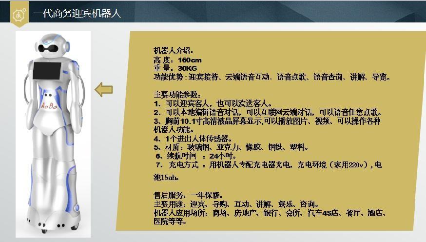 广州市商务迎宾机器人