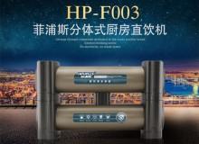 原装正品 德国HPURES菲浦斯 净水器+超滤机