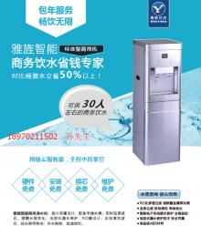 北京雅旌智能净水器