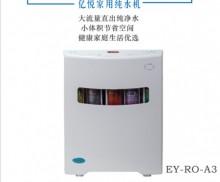 郑州亿悦SDL-750ROS办公用水