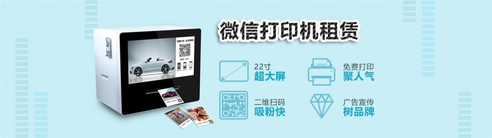 北京+普勒菲特+台式22寸+打印机