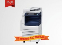 彩色复印机出租,每月只需280元,助你轻松办公